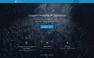 wordpress-com-создать сайт